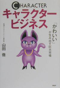 """キャラクタービジネス―「かわいい」が生み出す巨大市場"""""""